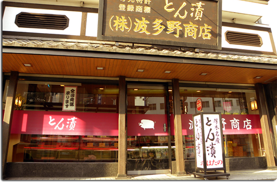 波多野商店 駅前店