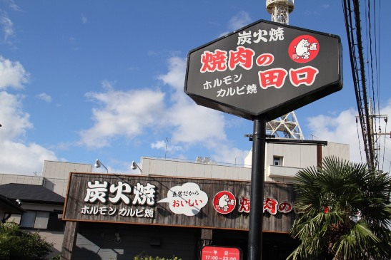 焼肉の田口 恩名店